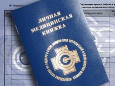 Медицинскую книжку купить свао регистрация граждан снг рязань