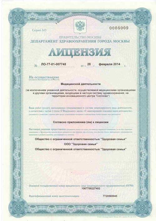 Лицензия МЦ Здоровая семья - лист №1