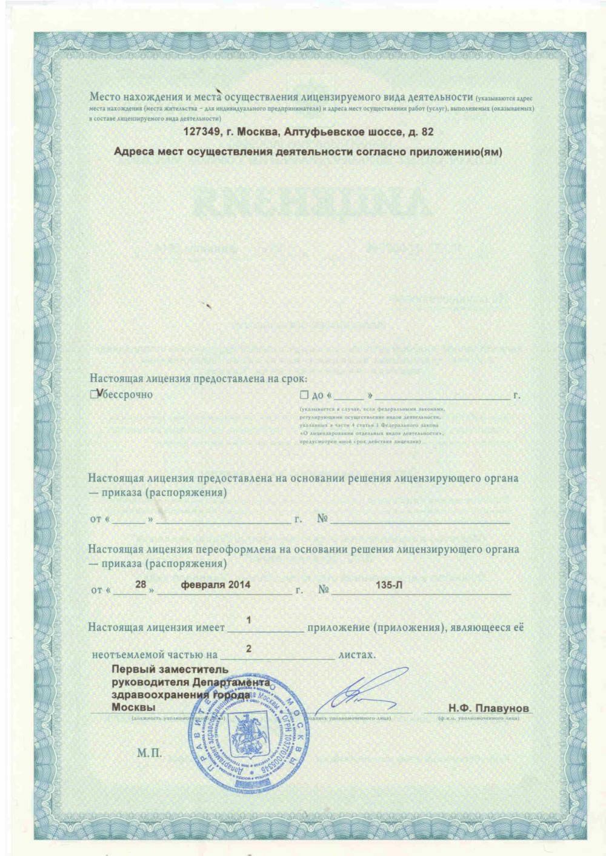 Лицензия МЦ Здоровая семья - лист №2