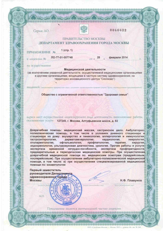 Лицензия МЦ Здоровая семья - лист №3
