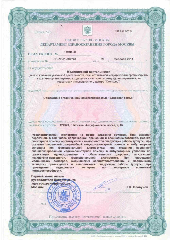 Лицензия МЦ Здоровая семья - лист №4